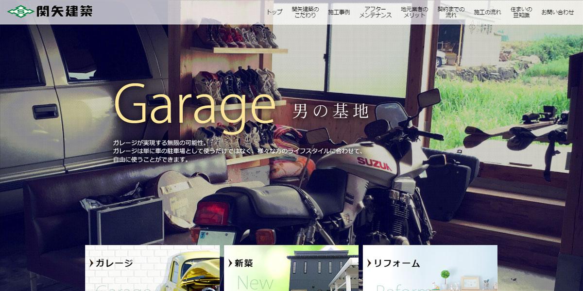 柏崎市ホームページ制作自事例|関谷建築様