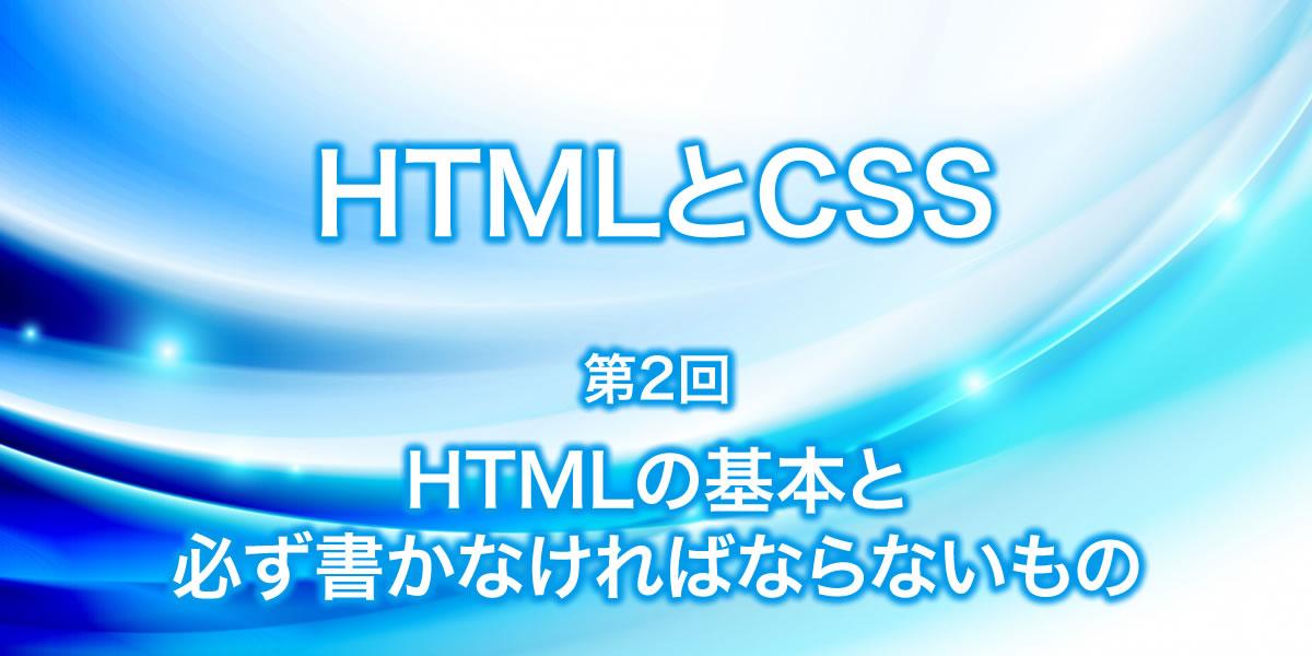 HTMLの基本と必ず書かなければならないものについて