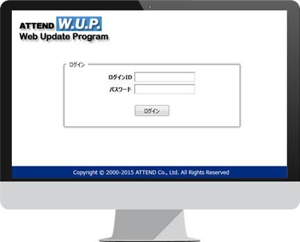 アテンドオリジナルホームページ更新プログラム「簡単更新プログラム W.U.P.」