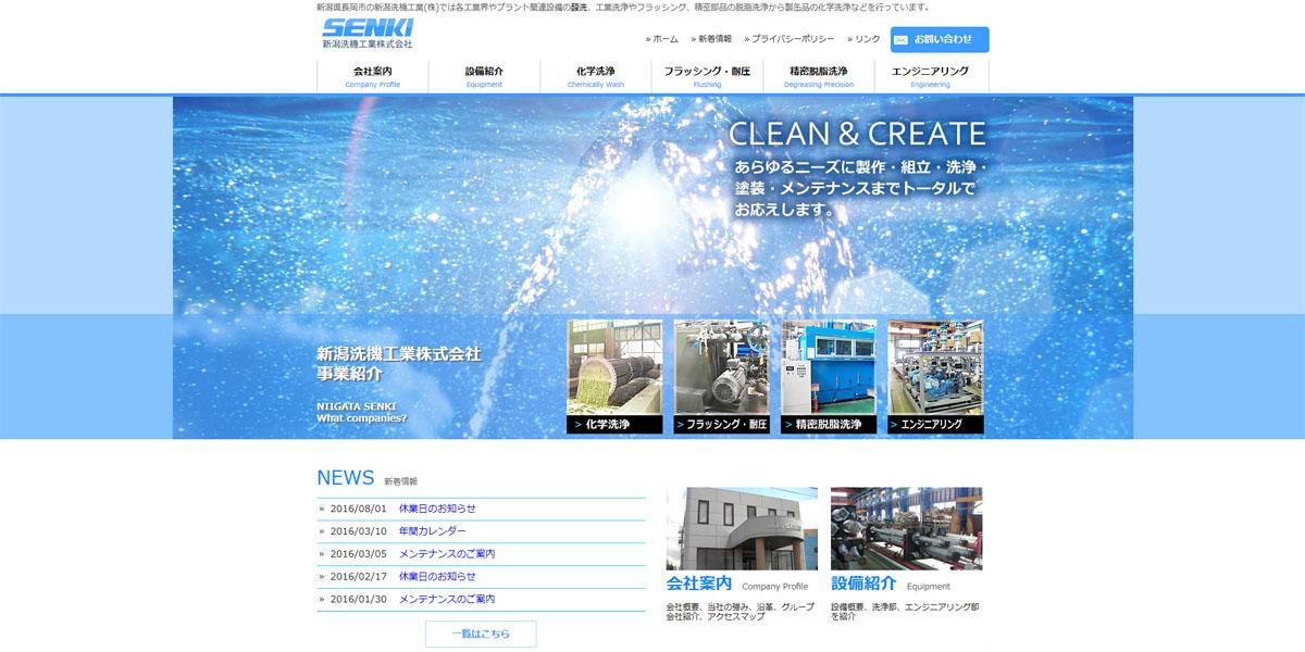 ホームページ制作事例 新潟洗機工業様