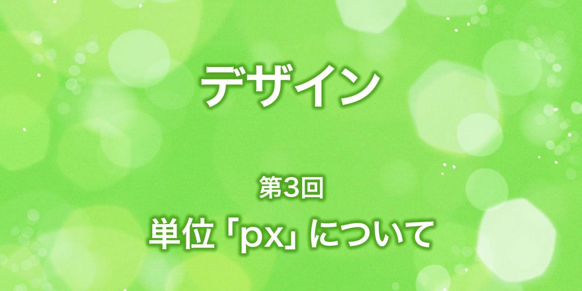pxという単位について