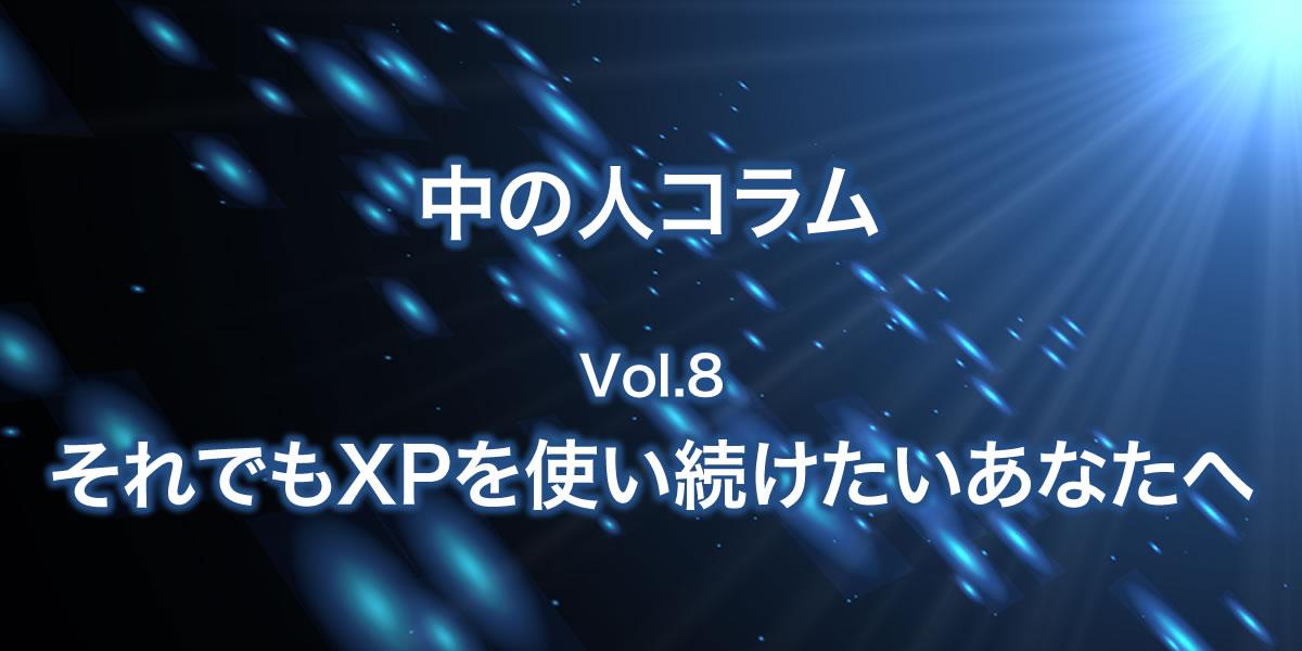 それでもXPを使い続けたいあなたへ