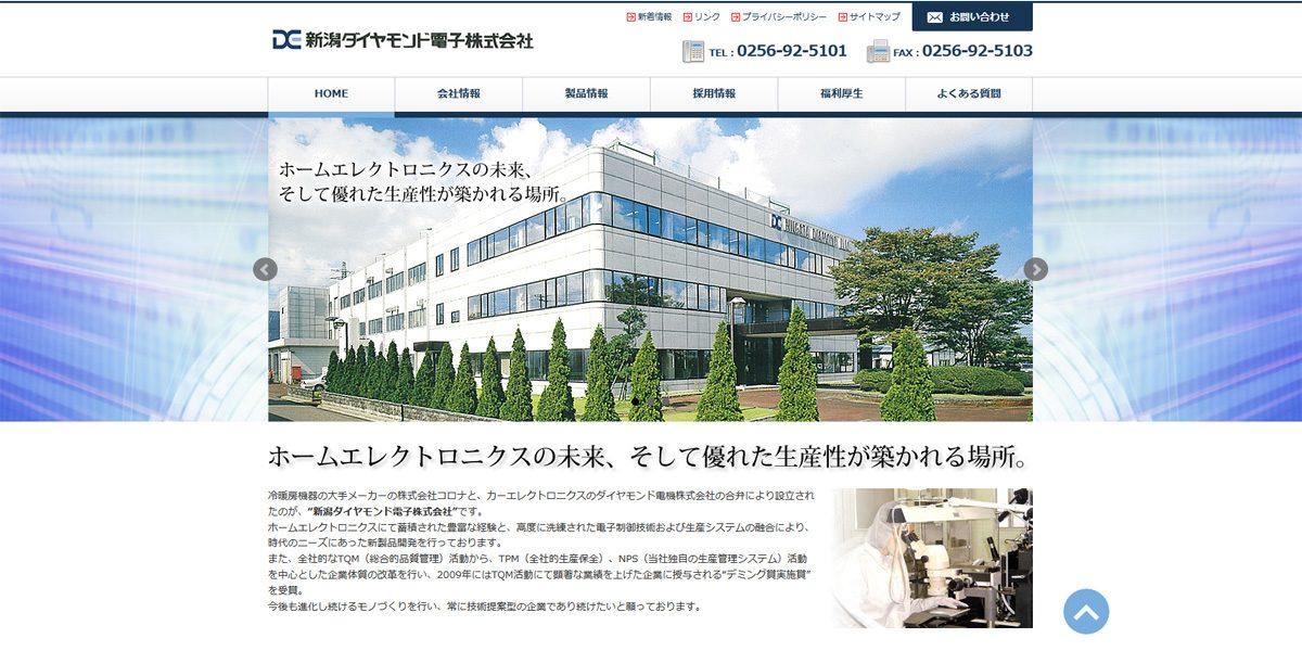 燕市吉田ホームページ制作事例|新潟ダイヤモンド電子様
