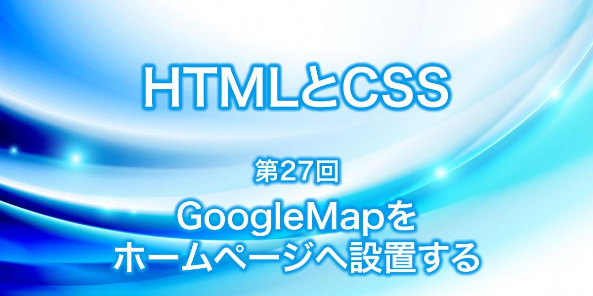GoogleMapをホームページに設置する方法について