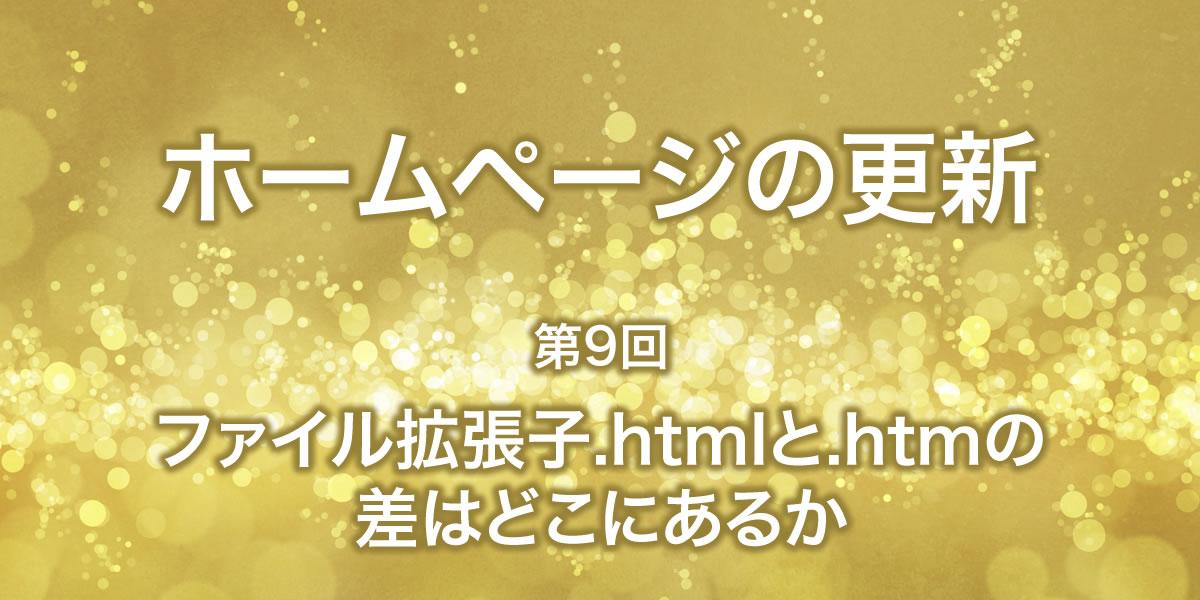 ファイル拡張子.htmlと.htmの違いについて