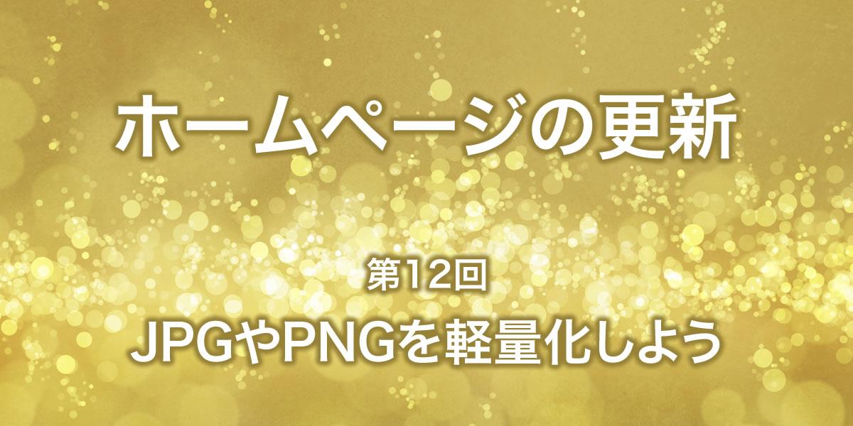 JPGやPNGを軽量化しよう