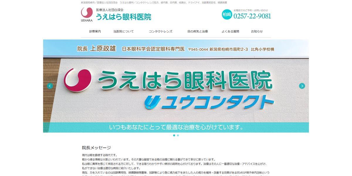 新潟県柏崎市|うえはら眼科医院|コンタクトレンズ・緑内障・白内障