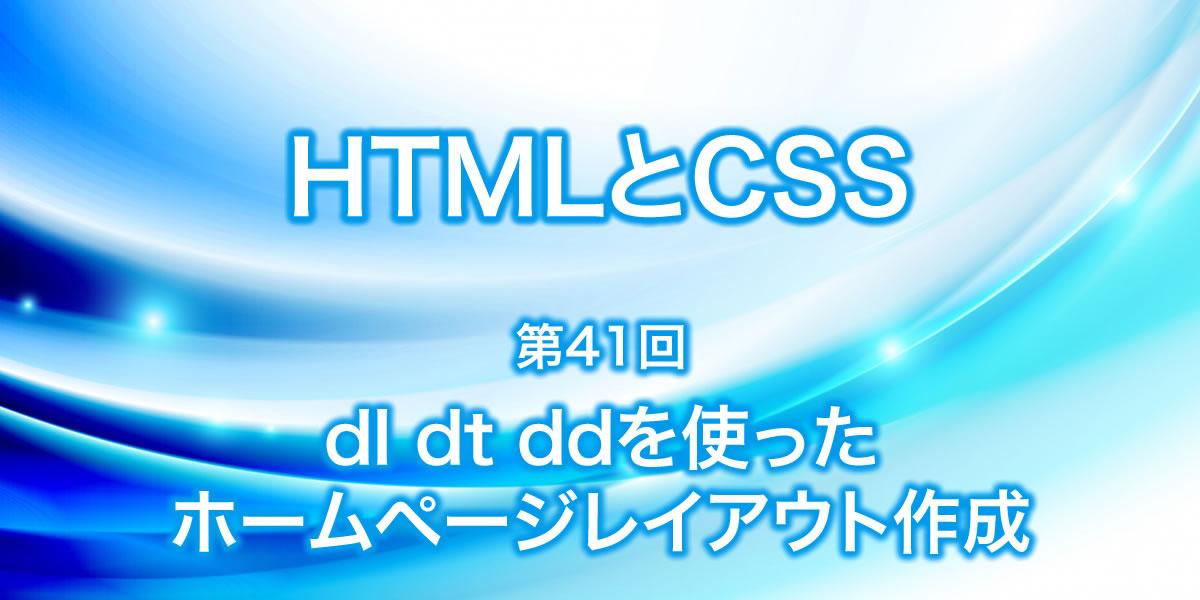 dl dt dd を使ったホームページレイアウト作成について