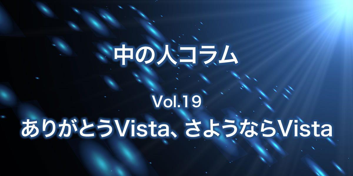 windowsVistaが...
