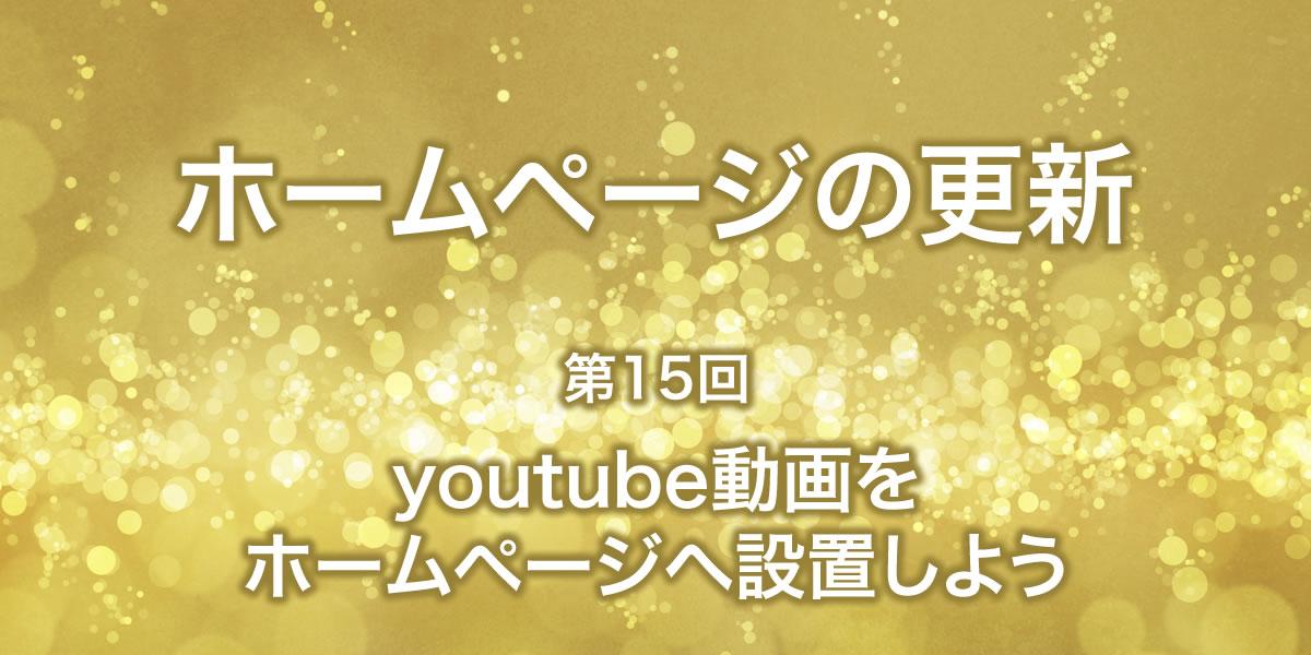 youtube動画をホームページに設置しよう