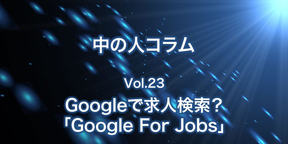 Google for jobsについて