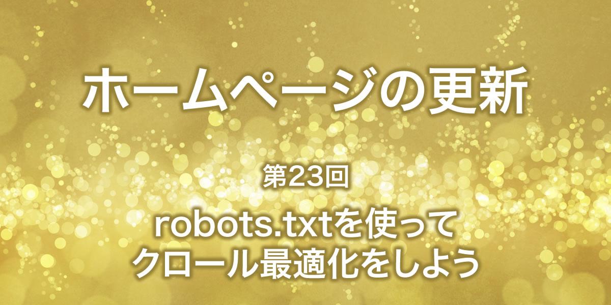 robots.txtを使ったクロール最適化について