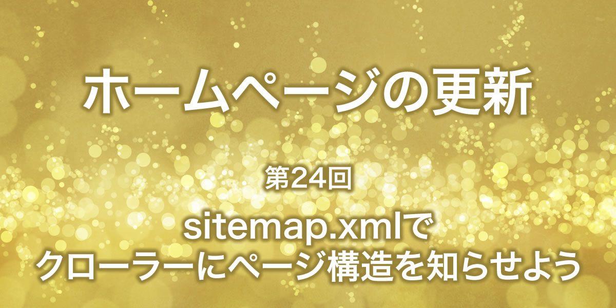 sitemap.xmlでクローラーにページ構造を知らせよう