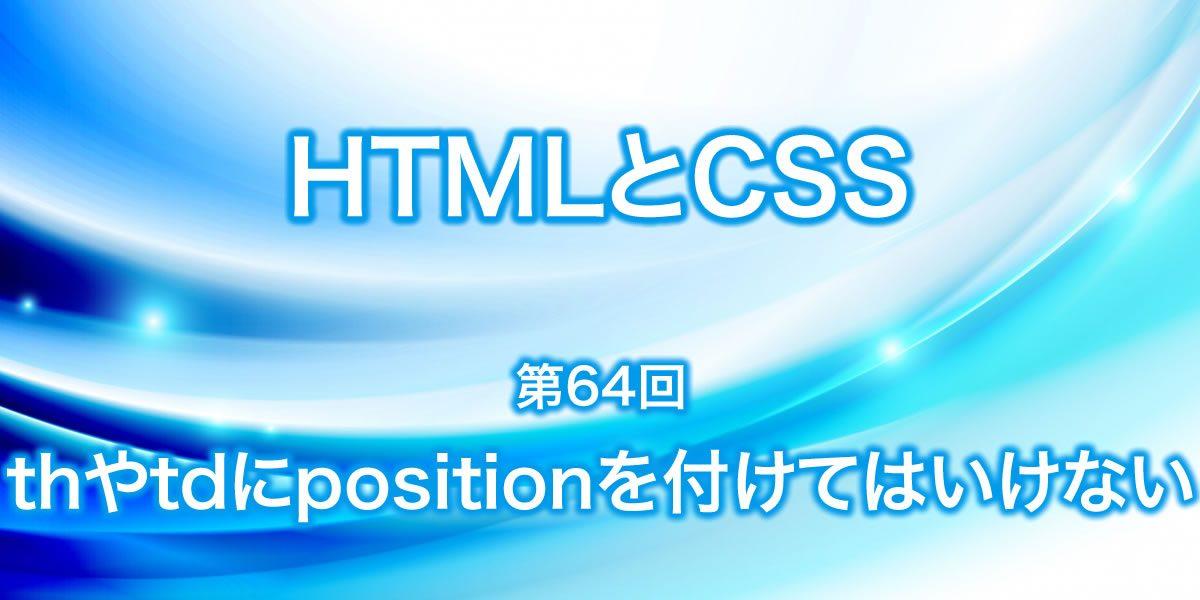【HTML】thやtdにpositionをつけてはいけない
