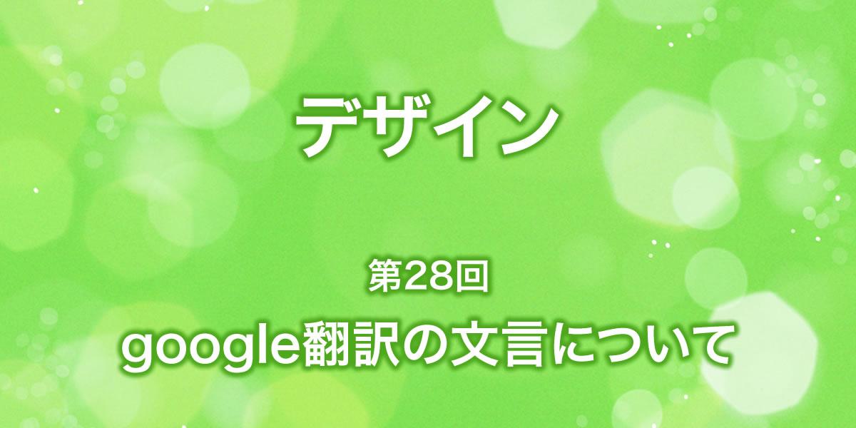 Google翻訳の文言について