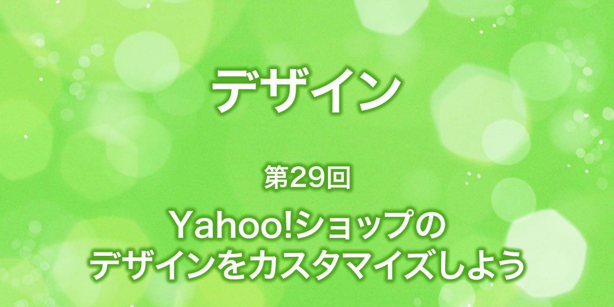 Yahooショップのデザインカスタマイズについて