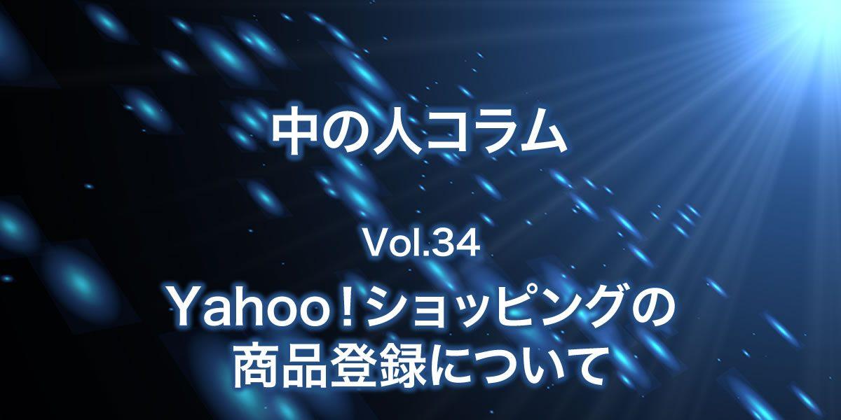 Yahoosyoppingu の商品登録について