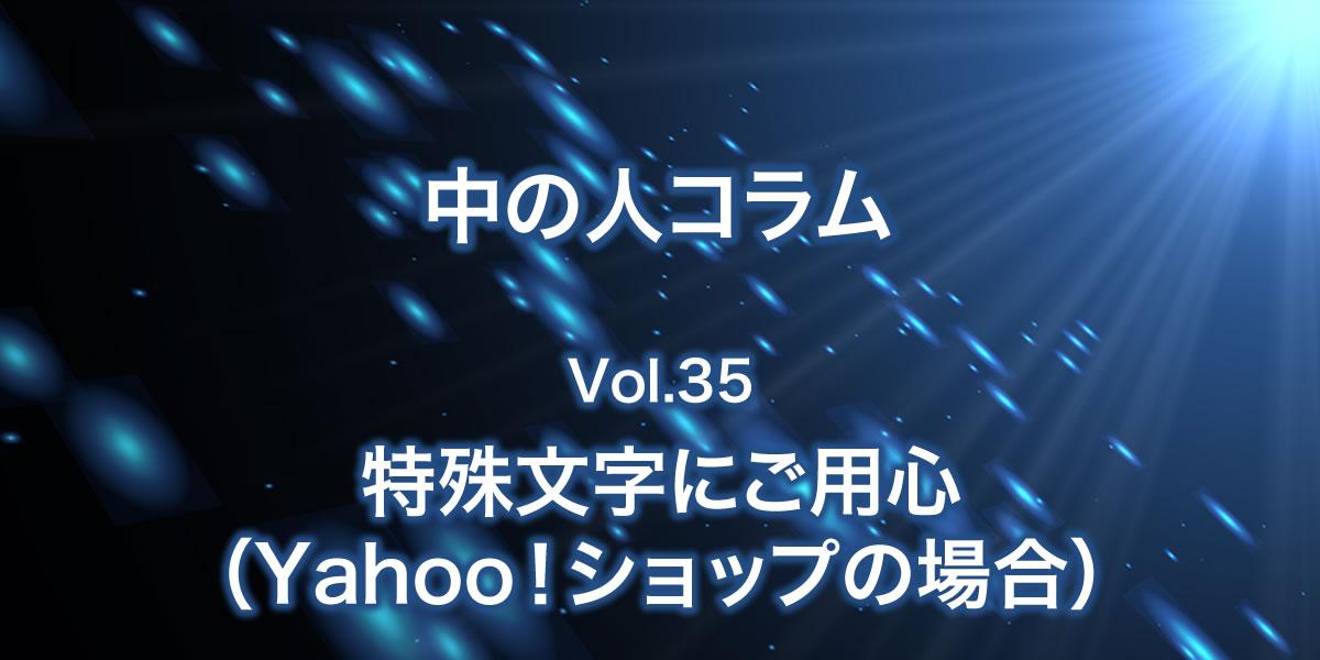 Yahooショップ制作時の特殊文字について
