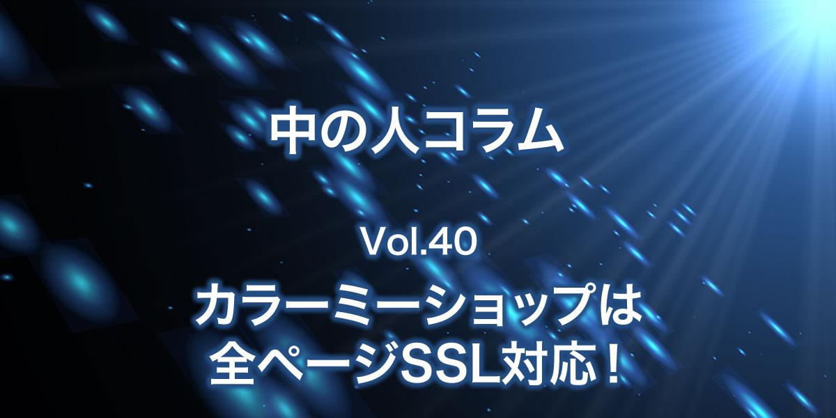 カラーミーショップは全ページSSL対応!