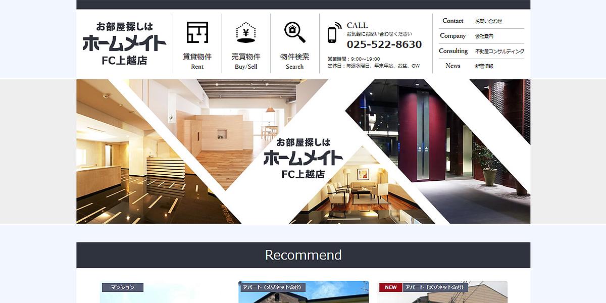 上越市不動産のホームメイト上越 ホームページ制作事例