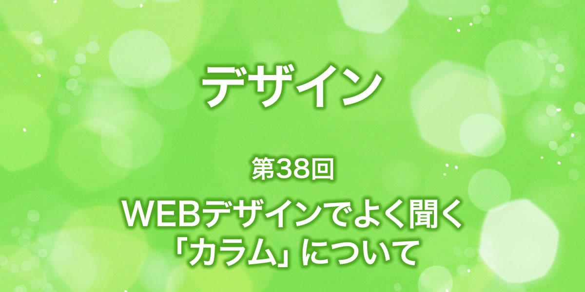 WEBデザインでよく聞く「カラム」について