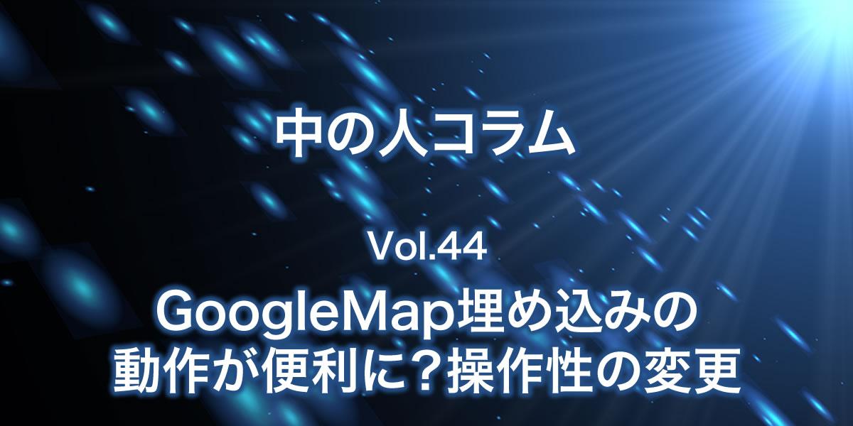 埋め込みGoogleMapの操作性の変更について