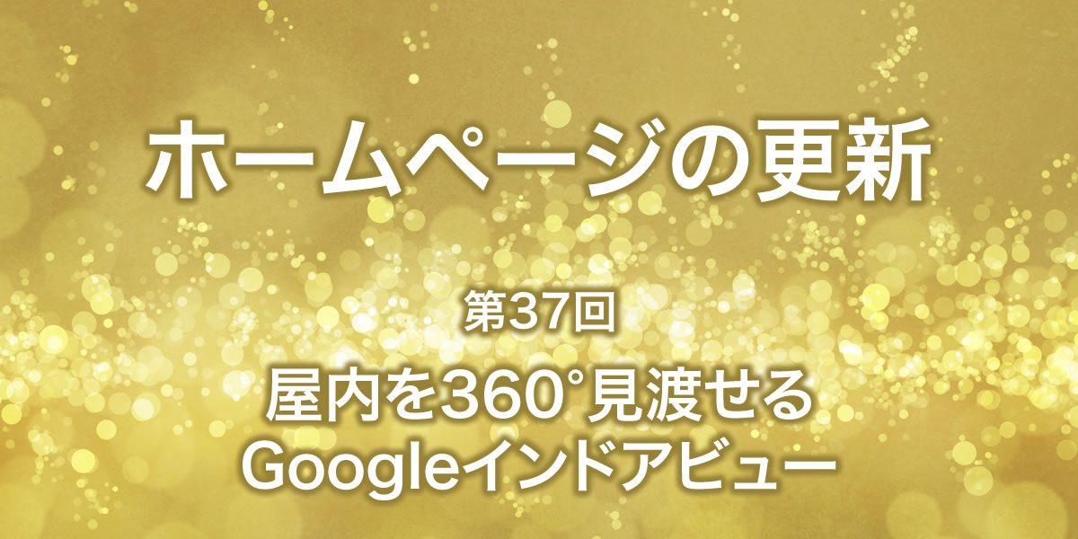 屋内を360度見渡せるGoogleインドアビューについて