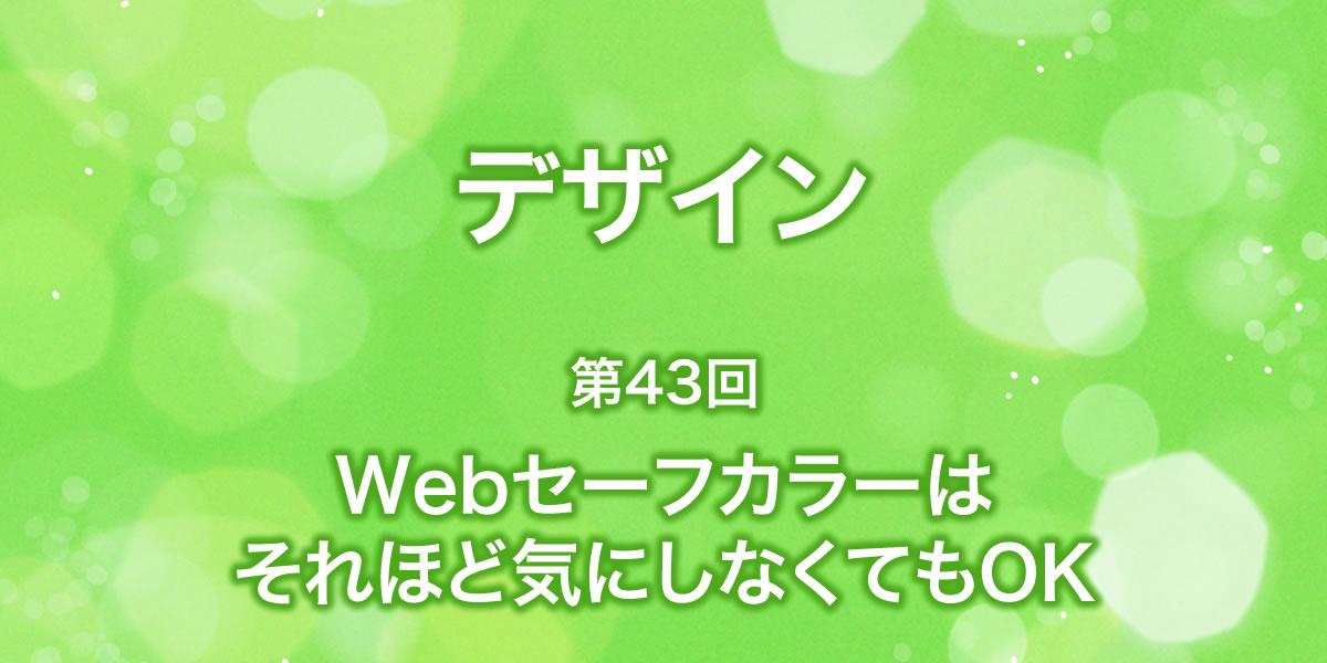 Webセーフカラーはそれほど気にしなくてもOK?!