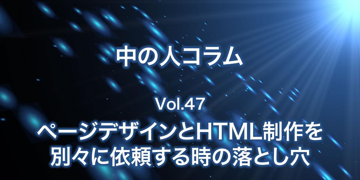 サイトデザインとHTML制作を別々に依頼するときの落とし穴