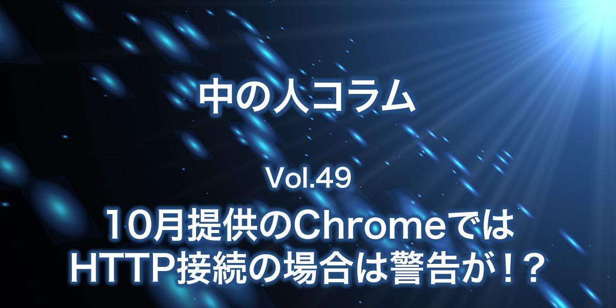 ChromeではHTTP接続の時警告が?!