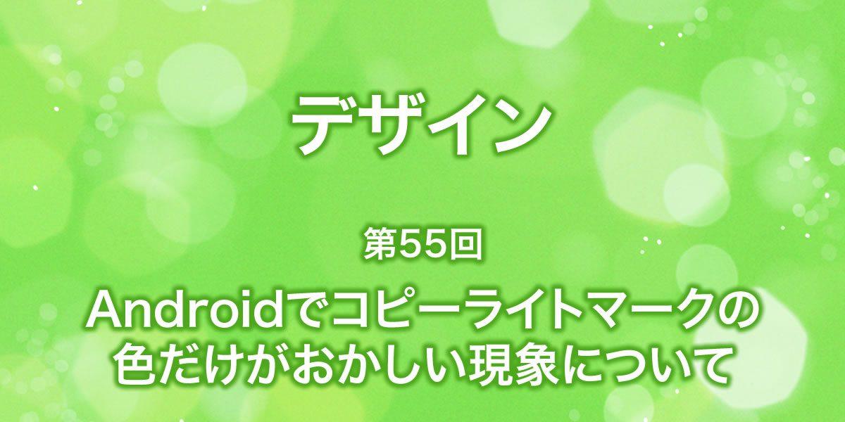 Androidでコピーライトマークの色がおかしくなる現象について