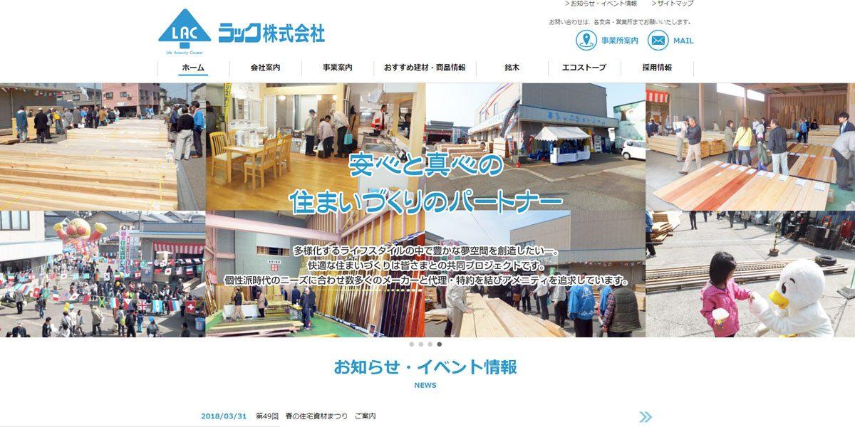 糸魚川市ラック様ホームページ制作事例
