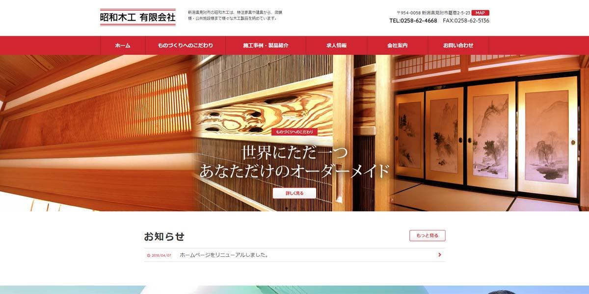 見附市昭和木工様ホームページ制作事例