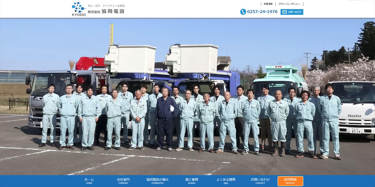柏崎市の電気工事株式会社協同電設様ホームページ制作事例
