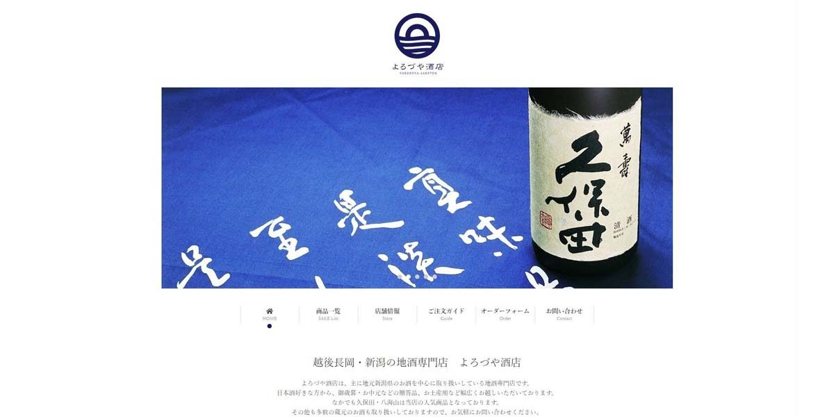 長岡市の酒屋よろづや酒店様ホームページ制作事例
