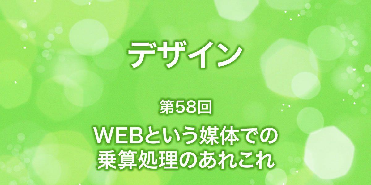 webデザイン『WEB媒体での乗算処理のあれこれ』