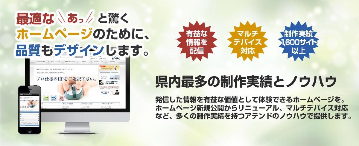 株式会社アテンドがホームページ制作のノウハウを提供します