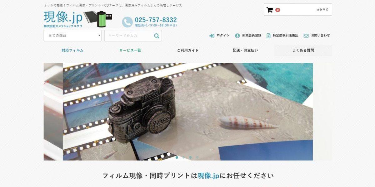 ネットで簡単フィルム現像JP様ホームページ制作事例