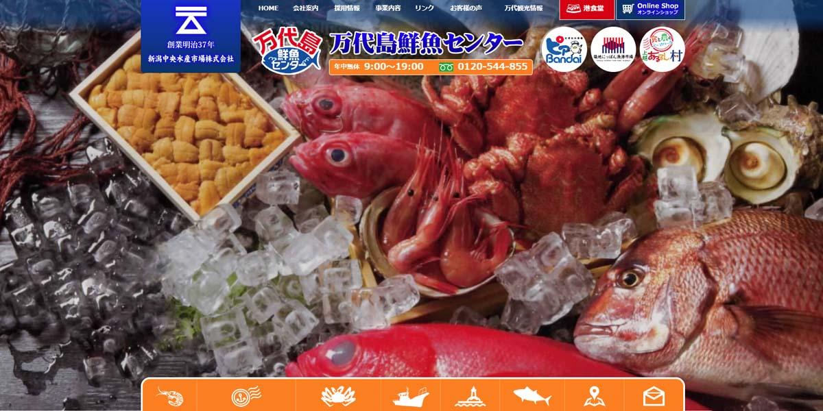 新潟市万代島鮮魚センター様ホームページ制作事例