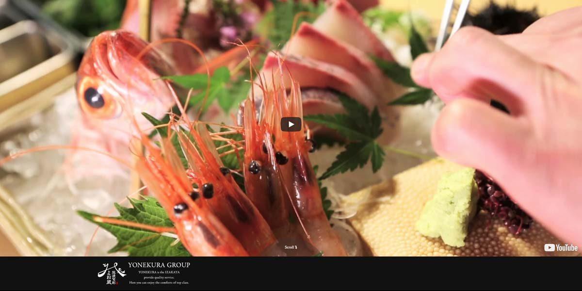 新潟・県央・長岡・新宿・大宮の海鮮居酒屋よね蔵グループ様ホームページ制作事例