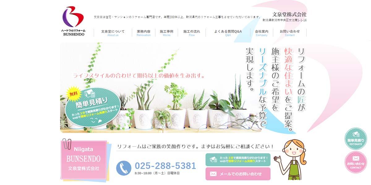 新潟市文泉堂様ホームページ制作事例