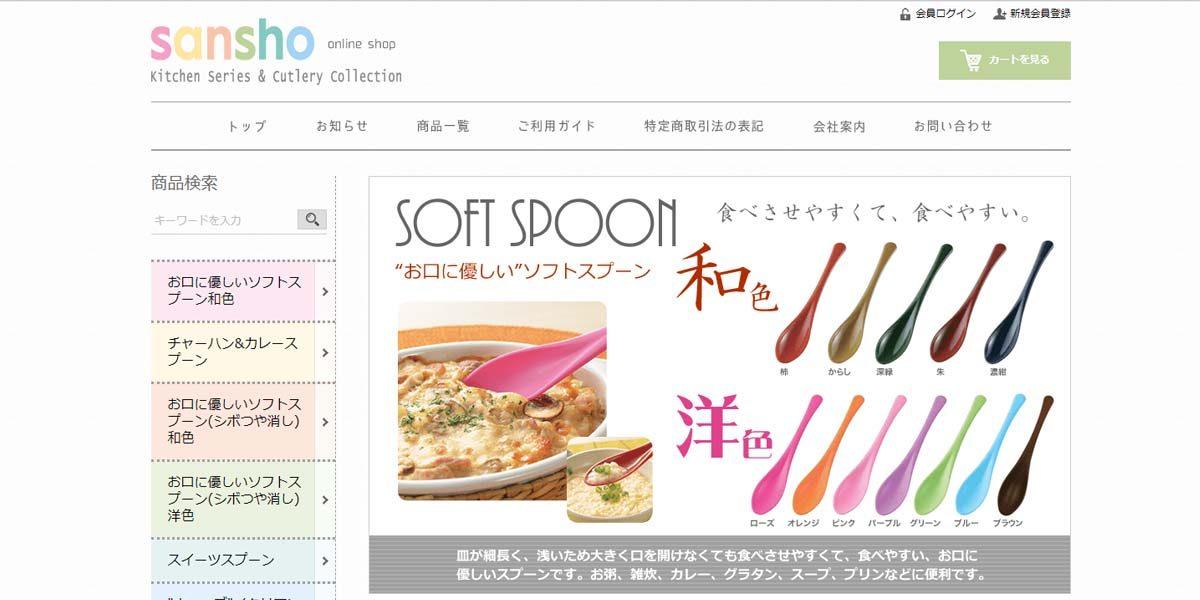 キッチン用品通販サイト sanshoオンラインショップ