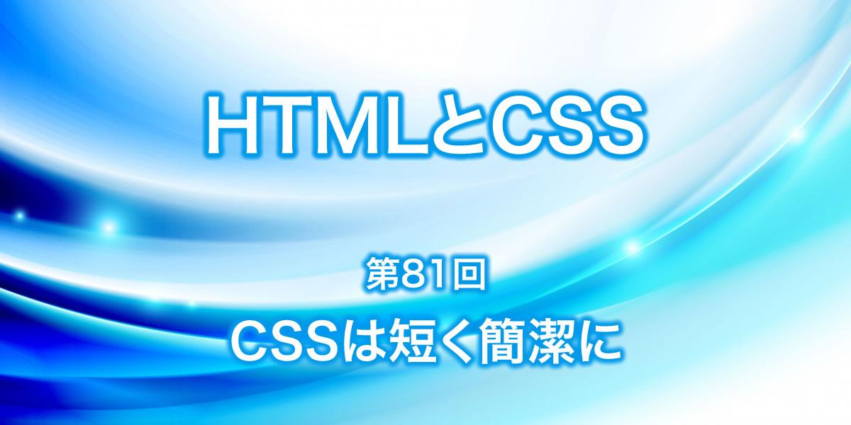 CSSは短く簡潔に