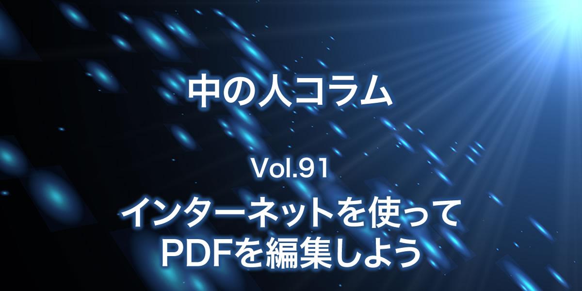 インターネットを使ってPDFを編集しよう