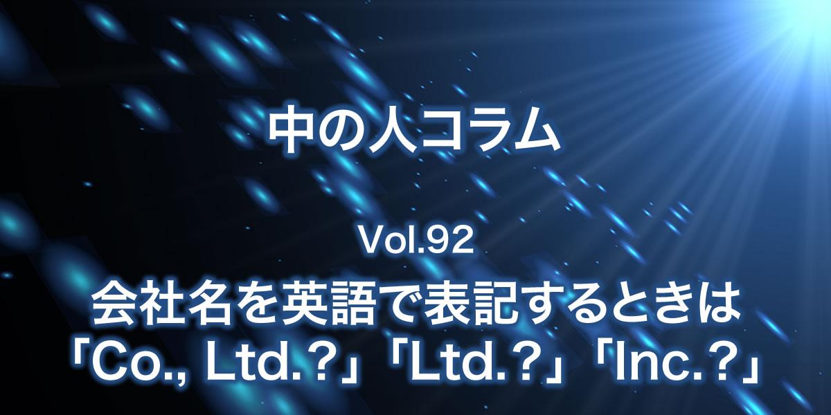 会社名を英語で表記するときは「Co., Ltd.?」「Ltd.?」「Inc.?」