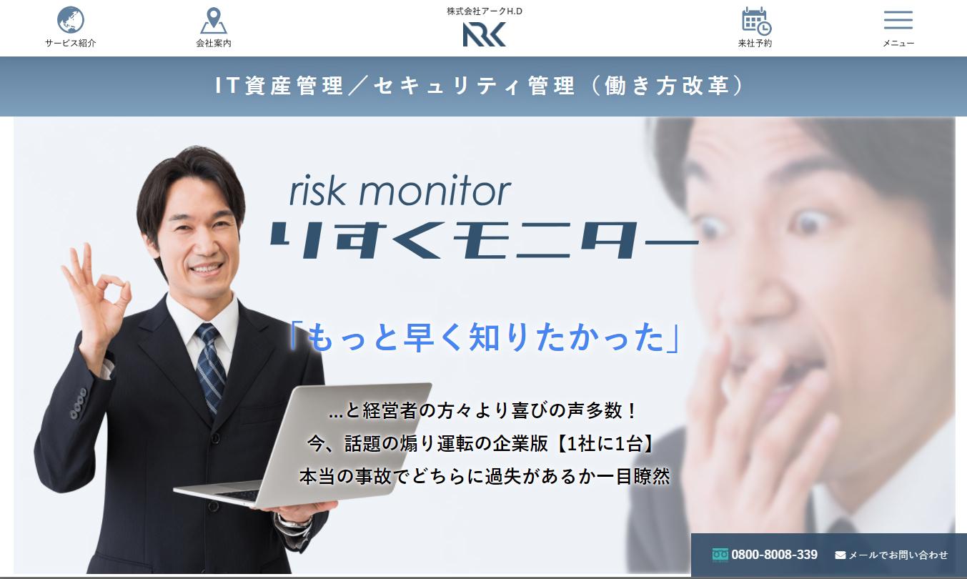 りすくモニターでIT資産管理/セキュリティ管理(働き方改革)